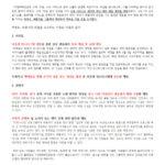 TREASURE13 ハルトとチェ・ヒョンソクの脱退要求声明書がDCインサイドに掲示される