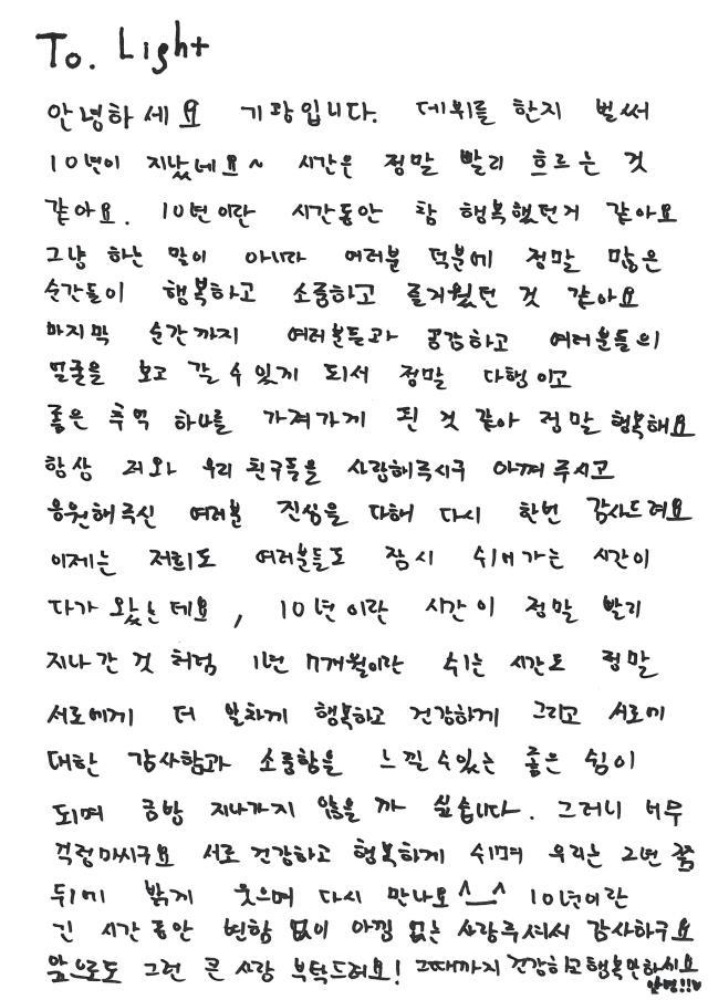 イ・ギグァンの手紙