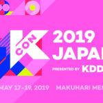5年目を迎える世界最大級の K-Culture フェスティバル「KCON 2019 JAPAN」いよいよ5月17日開幕へ