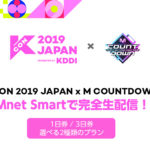「 KCON 2019 JAPAN×M COUNTDOWN 」Mnet Smartで生配信決定