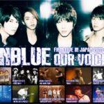 CNBLUEのスーパーライブ映像が熱狂的アンコールに応えて6月28日(金)に全国の映画館にて一夜限りの追加上映を決定!