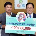 防弾少年団(BTS)ジミン、釜山の低所得層学生に1億ウォン寄付!