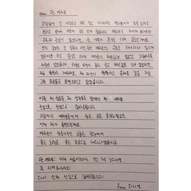 カン・ダニエルの手紙