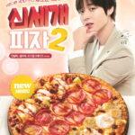 Wanna One出身パク・ジフン、ピザブランドPIZZAETANGの専属モデルに抜擢!