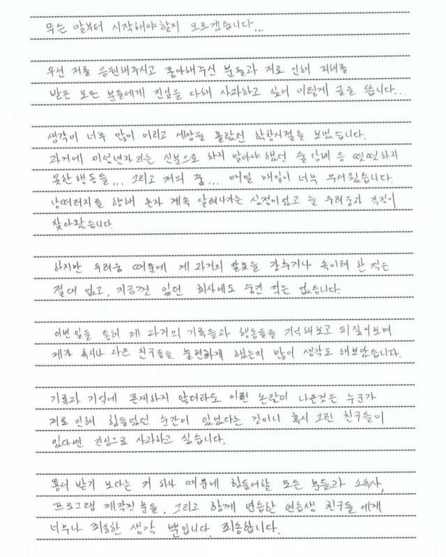 ユン・ソビンの手紙