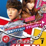 ユン・ギュンサン「六龍が飛ぶ」監督と再タッグ!韓国ラブコメディ「おしえて!イルスン」 DVD、8月より順次リリース