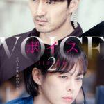 イ・ジヌク×イ・ハナ主演、CNBLUEイ・ジョンシン、入隊前最後のドラマ「ボイス2 ~112の奇跡~」8月にDVDリリース決定