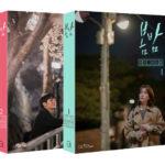 チョン・ヘイン&ハン・ジミン出演ドラマ「春の夜」シナリオ集発売へ!予約特典は透明しおり