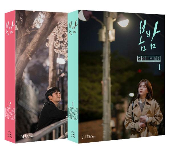 チョン・ヘイン&ハン・ジミン出演ドラマ「春の夜」シナリオ集
