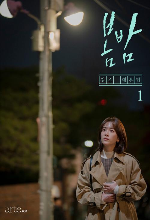 チョン・ヘイン&ハン・ジミン出演ドラマ「春の夜」シナリオ集1巻