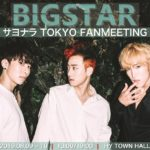 BIGSTAR -サヨナラ!TOKYO FANMEETING-開催へ