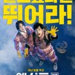 チョ・ジョンソク&少女時代 ユナ主演映画「EXIT」、今夏7月31日から韓国で上映開始へ