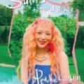 ソルリ、6月29日にニューシングル「Goblin」リリース!全曲作詞に参加