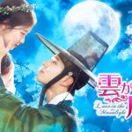 パク・ボゴム主演のシンデレラ・ラブコメディ「雲が描いた月明かり」7月15日Mnet初放送に