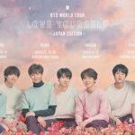 世界中が注目するBTSの最新ツアー『BTS WORLD TOUR 'LOVE YOURSELF'』東京、福岡、N.Y.、ソウル4公演、TBSチャンネル1で7月から4カ月連続TV初独占放送!