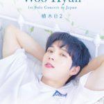 INFINITE  ウヒョン 、 日本初ソロコンサート「ウヒョン 1st Solo Concert in Japan [植木日 2 ]」開催決定