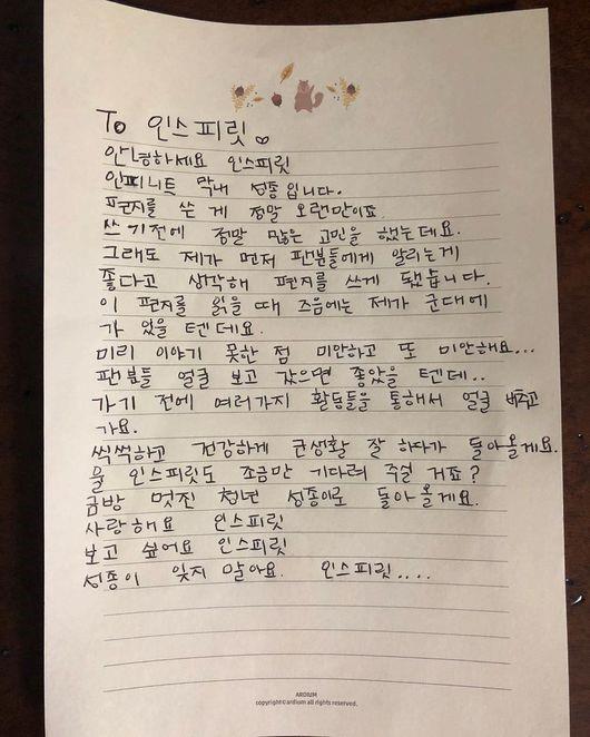 ソンジョンの手紙