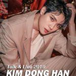 JBJ末っ子で活躍のキム・ドンハン、「KIM DONG HAN Talk & LIVE 2019」開催へ