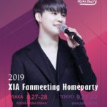 ジュンスと写真を撮れるチャンス?!「2019 XIA FANMEETING HOME PARTY」グッズ購入特典決定