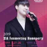 キム・ジュンスファンミーティング「2019 XIA FANMEETING ~HOME PARTY~」ポスター完成&サイン入りポスタープレゼントキャンペーン実施中