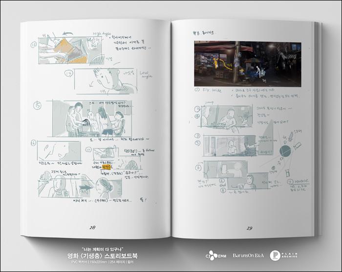 「寄生虫(Parasite)」シナリオ集&ストーリーボードブックセット