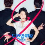 クォン・サンウ&イ・ジョンヒョン&イ・ジョンヒョク主演の映画「二度しましょうか?」10月公開が決定