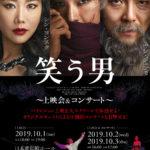 韓国ミュージカル「笑う男」上映会&コンサート(パク・ガンヒョン、シン・ヨンスク、ヤン・ジュンモ)開催決定