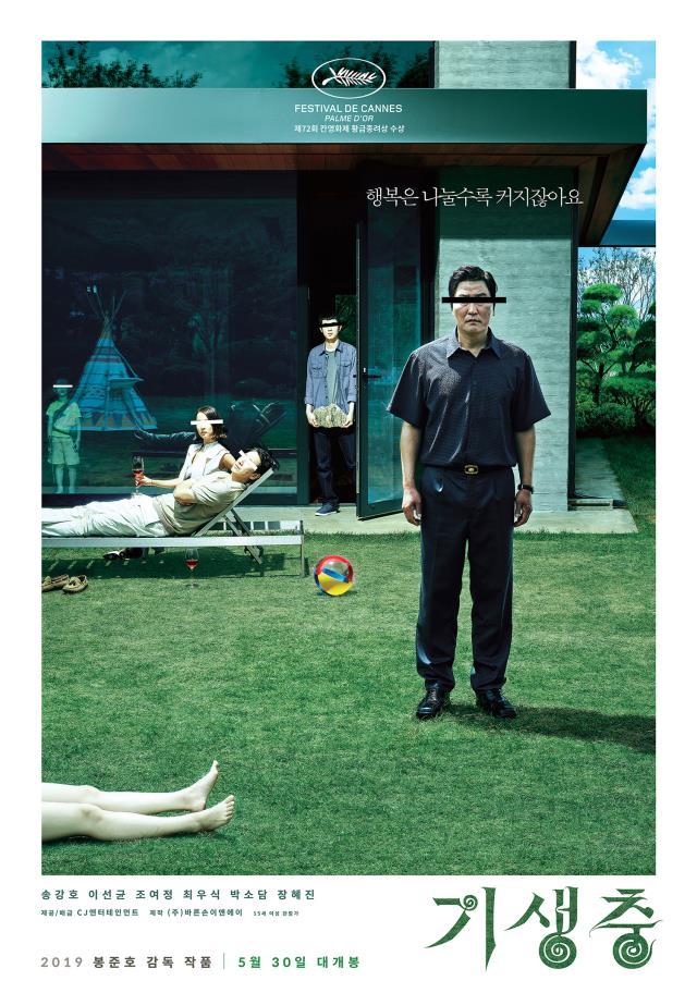 韓国映画「寄生虫」