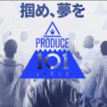 日本版「プロデュース101」、韓国で撮影進行中!坡州(パジュ)で団体合宿中