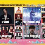 BLACKPINK出演日の「WIRED MUSIC FESTIVAL'19 」チケットを抽選で2名様にプレゼント!