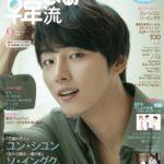 ユン・シユンが表紙&巻頭グラビアを!ソ・イングクは9ヵ月振りに登場 『韓流ぴあ』9月号
