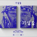 ポン・ジュノ監督、ソン・ガンホ、イ・ソンギュン、チェ・ウシクら主演の韓国映画「寄生虫」シナリオ集&ストーリーボードブック発売に