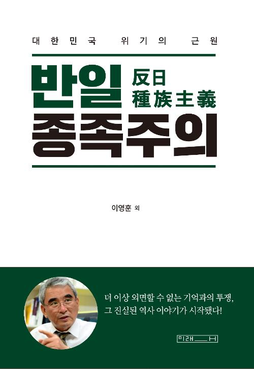 「反日種族主義」大韓民国の危機の根源
