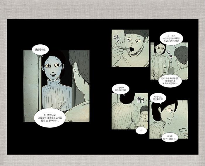 「他人は地獄だ」原作漫画
