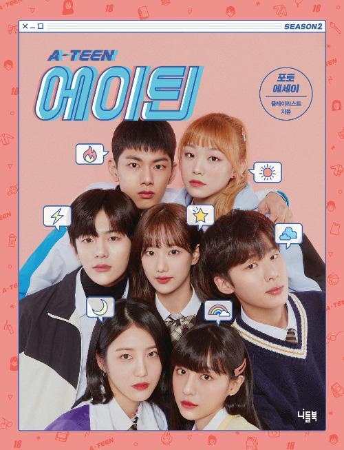 韓国語書籍 WEBドラマ「A-TEEN(エイティーン)シーズン2」フォトエッセイ本