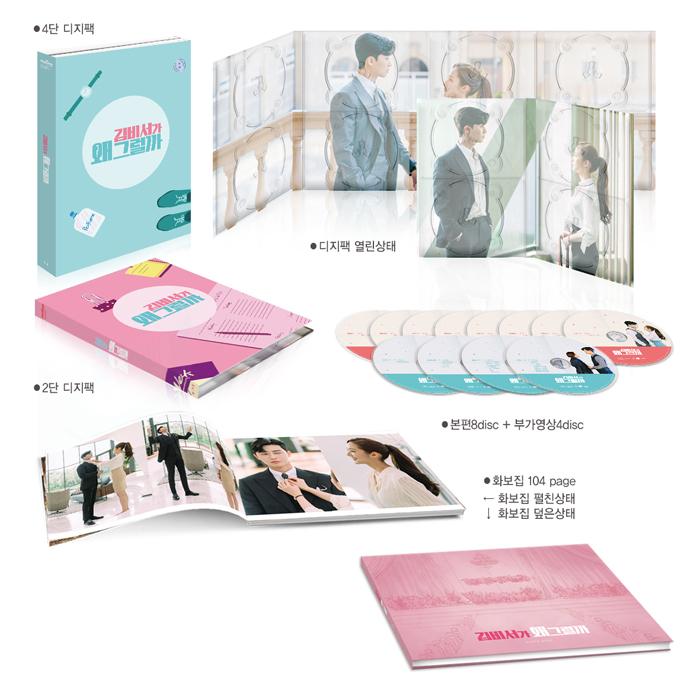 パク・ソジュン&パク・ミニョン主演ドラマ 「キム秘書がなぜそうか」 Blu-ray 監督版/限定版