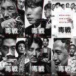 大ヒット韓国ノワール!韓国映画『毒戦 BELIEVER』キャラクターポスター公開