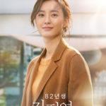 チョン・ユミ&コン・ユ主演映画「82年生まれ、キム・ジヨン」10月に韓国で封切り決定!