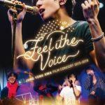 CNBLUEジョン・ヨンファ、6月上映のフィルムライブDVD&BDが10月に発売に
