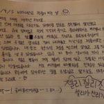 デビュー14周年のソルリ、直筆の手紙でファンに感謝の気持ち伝える
