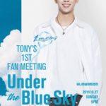 「プロデュースX101」出演トニー、10月27日に初の単独ファンミーティング「Under the Blue Sky」を開催