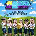 Wanna One出身ハ・ソンウン出演の新バラエティ「WEPLAY」、公式ポスターを公開で関心集中!