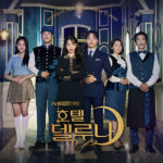 「ホテルデルーナ」OSTをピアノで楽しめる楽譜集が発売へ!ヨ・ジングとIU(アイユー)主演ドラマ