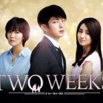 イ・ジュンギ主演!愛する者のため、男は逃亡する… 韓国ドラマ「TWO WEEKS」 放送スタート