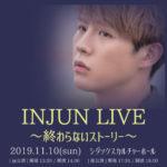 入隊を来年に控えたINJUN、日本でのラストLIVE 11/10(日)開催決定!〜終わらないストーリー〜