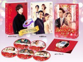 「偽りのフィアンセ~運命と怒り~」DVD-SET1