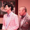 舞台「素敵なカミングアウト」ゲネプロ オフィシャルレポート!笑いの中にも家族を大事にする一人一人の気持ちが詰まった物語