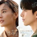 チョン・ユミ&コン・ユ主演 映画「82年生まれ、キム・ジヨン」、公開初日に観客動員数1位を記録!