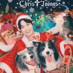 キム・ヒョンジュン 初めてのソロクリスマスファンミーティング&ミニライブ『Kim HyunJoong Japan Fanmeeting 2019 ~ChristJoongs~』12月横浜にて開催