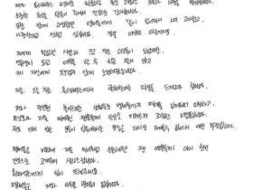 ウォノの直筆の手紙